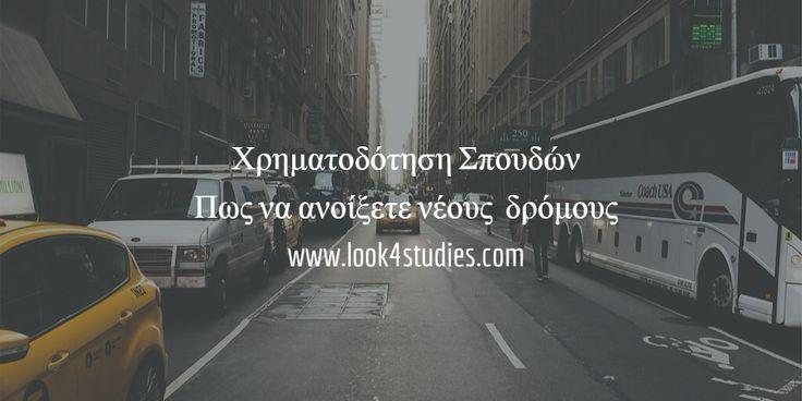 Πώς να χρηματοδοτήσω τις σπουδές μου; #Look4studies #panellinies2016