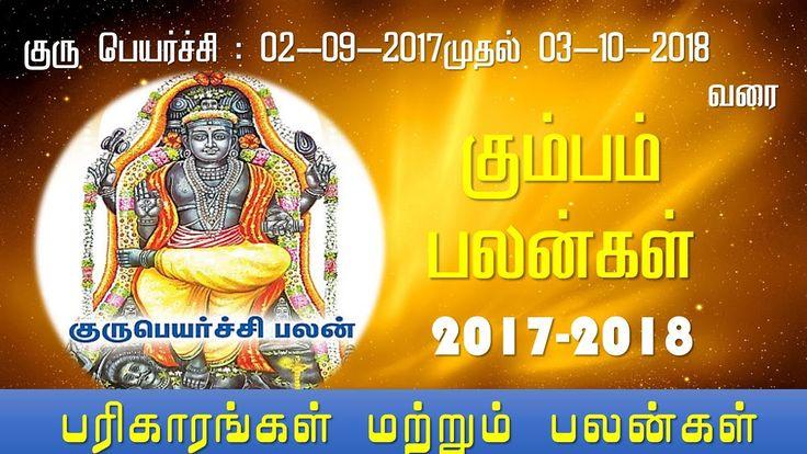 குரு பெயர்ச்சி 2017 - 2018 கும்பம் ராசி | GURU Peyarchi Aquarius sign 20...