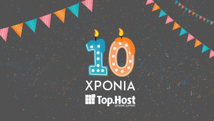 10 Χρόνια Top.Host! #tophost #10years #anniversary