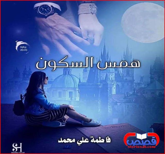 رواية همس السكون بقلم فاطمة علي محمد المقدمة Arabic Books Silence Whisper