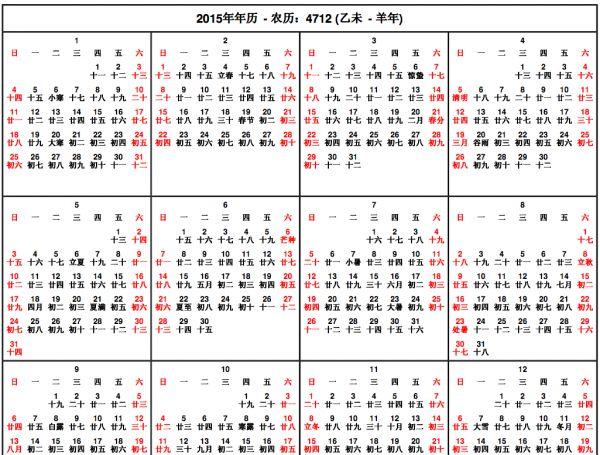 Chinese Birth Calendar 2015 Printable Calendar Pinterest - attendance calendar template