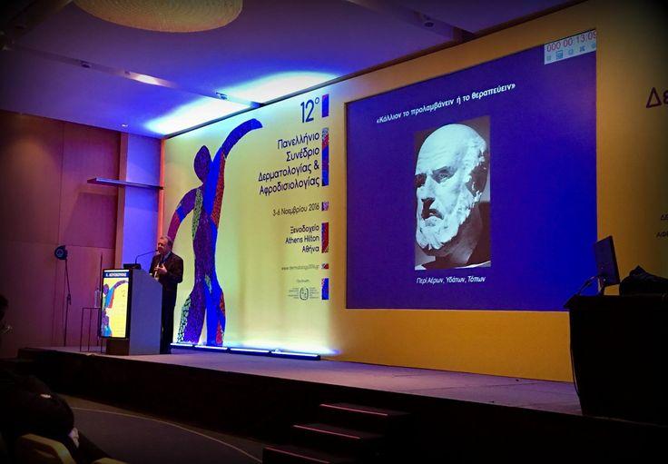 Οι Ιατροί Δερματολόγοι των Dr. Prinou παρακολουθησαν το 12ο Πανελλήνιο Συνέδριο Δερματολογίας & Αφροδισιολογίας.www.drprinou.gr