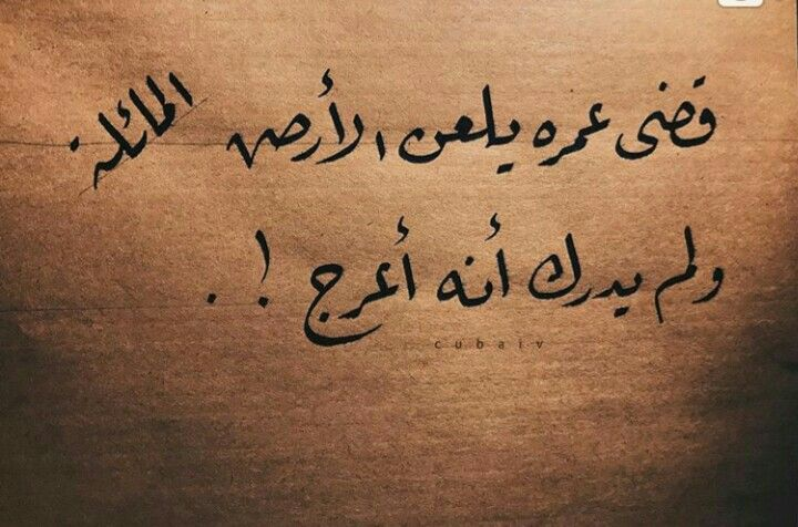 Pin By Nina Mustapha On اقوال و حكم Calligraphy Quotes Love Calligraphy Quotes Arabic Phrases