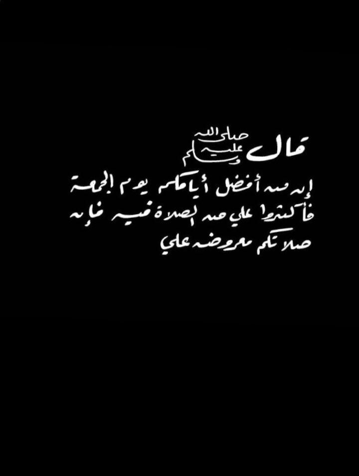 افتار هيدر تمبلر صور صورة خلفية خلفيات Calligraphy Arabic Calligraphy