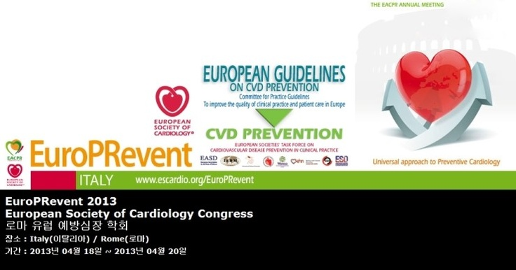 EuroPRevent 2013 European Society of Cardiology Congress 로마 유럽 예방심장 학회