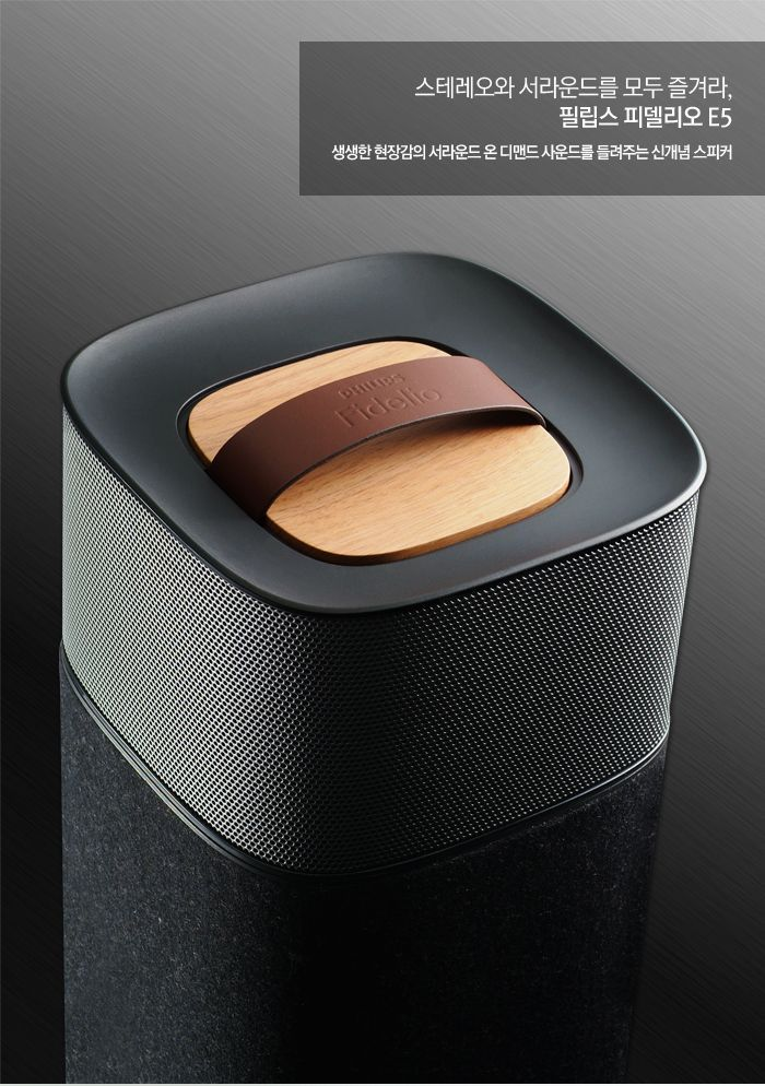 Philips Fidelio E5 - new concept speaker withvivid surround sound realism on demand: