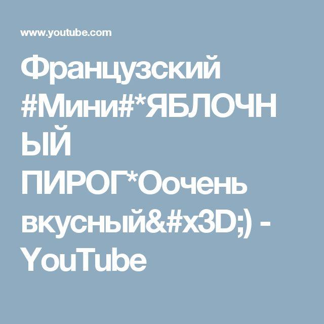 Французский #Мини#*ЯБЛОЧНЫЙ ПИРОГ*Оочень вкусный=) - YouTube