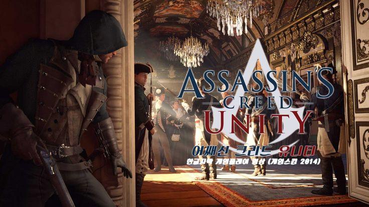 Assassin's Creed Unity Gamescom 2014 Gaemplay Trailer