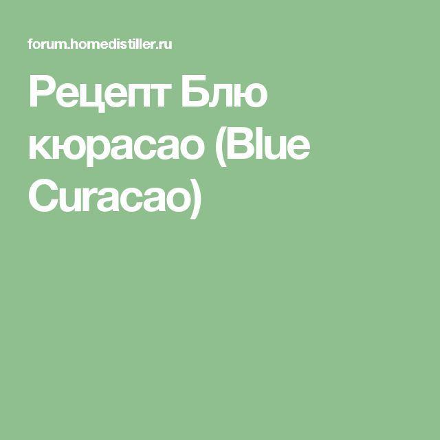 Рецепт Блю кюрасао (Blue Curacao)