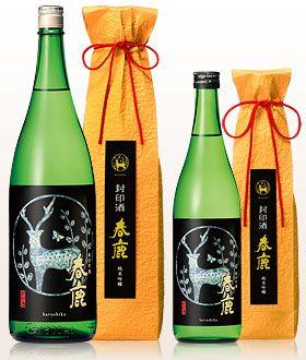 純米吟醸   春鹿  封印酒