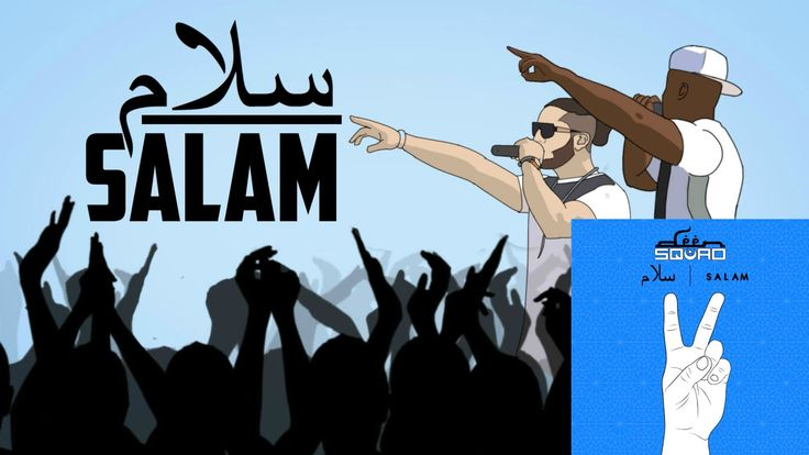 Deen Squad - Salam (Official Lyric Video)