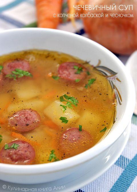 Чечевичный суп с копченой колбаской и чесночком
