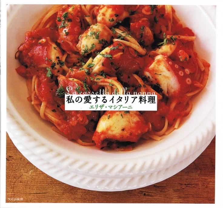 La cassetta della nonna  わたしの愛するイタリア料理