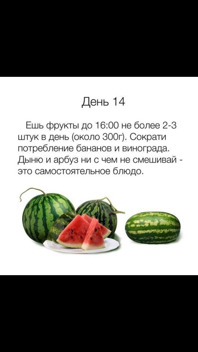 Правильное питание 14