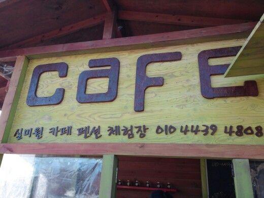 무의도 1호점 실미원농장 카페