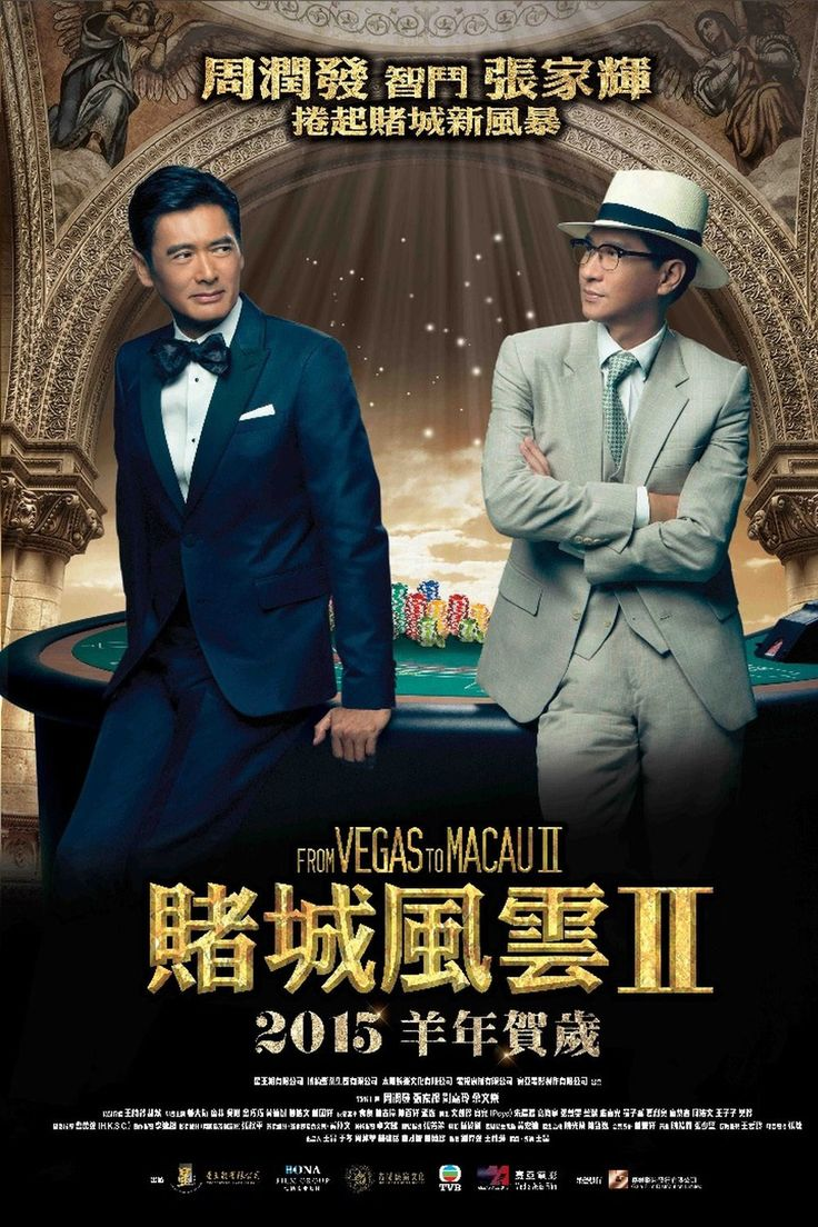 From Vegas to Macau II (2015) FULL MOVIE. Click images to watch this movie