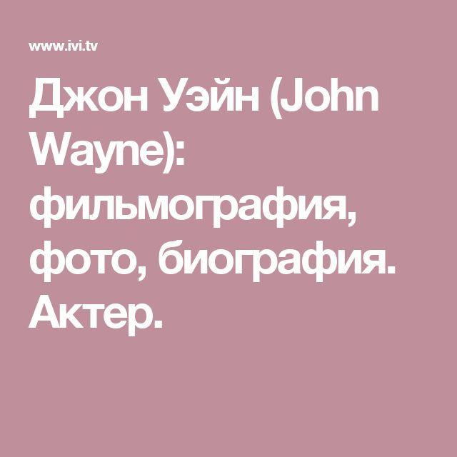 Джон Уэйн (John Wayne): фильмография, фото, биография. Актер.