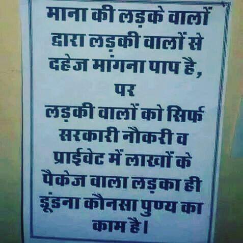 #truesay #whosays #typical #india #instagood #emo #like4like #followforfollow #bestoftheday #awesome #written #picoftheday