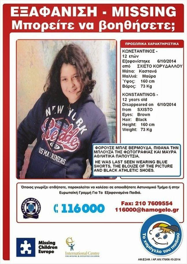 Ελληνικό Καλειδοσκόπιο: Amber Alert...  για τον 12χρονο Κωνσταντίνο