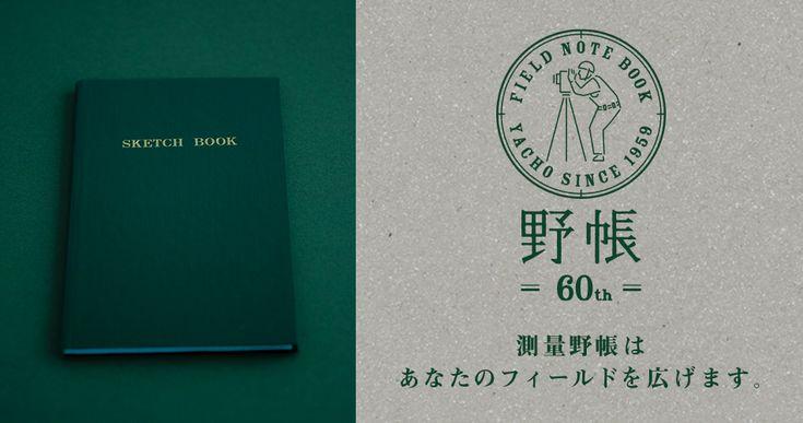 測量野帳誕生60年