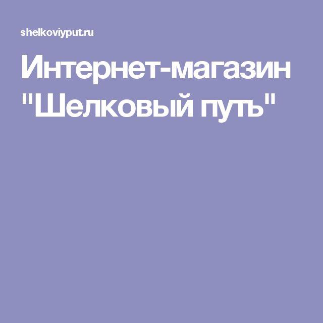 """Интернет-магазин """"Шелковый путь"""""""