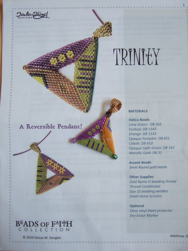 Reversible triangle