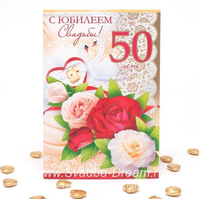 Красивые открытки с 50 летним юбилеем свадьбы, шаблоны
