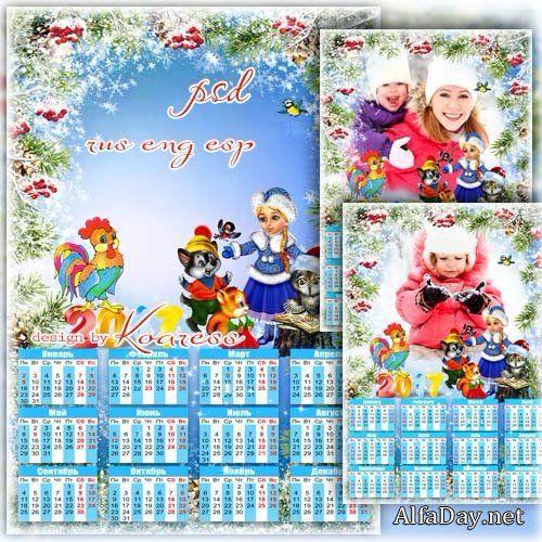 Детский календарь на 2017 год с фоторамкой - Снегурочка и ее друзья