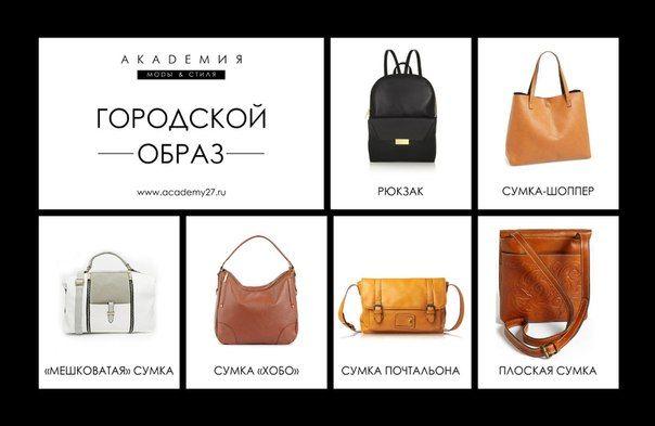 Универсальный и комфортный образ для активной городской жизни. Подходит как для прогулки по парку, так и для шоппинга. Главные критерии – не сковывающие движения одежда и аксессуары. Поэтому для него рекомендуются удобные, мягкие сумки: рюкзак, сумка-шоппер, «мешковатая» сумка, сумка «Хобо», сумка почтальона, плоская сумка.