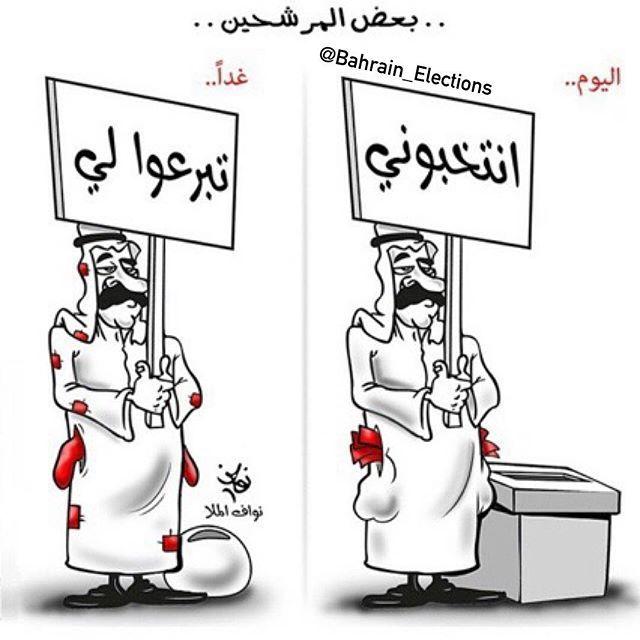 كاريكاتير الانتخابات كوميديا الانتخابات كاريكاتير كاركتير