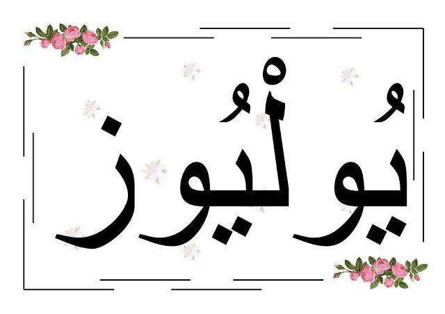 ملصقات أشهر السنة الميلادية باللغة العربية للتحميل و الطبع Pdf Calligraphy Arabic Calligraphy