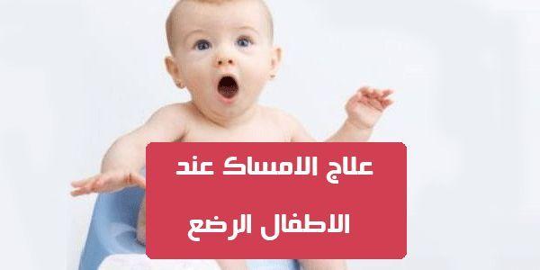 علاج الامساك عند الرضع في الشهر الخامس بكل سهولة في المنزل Lettering Infant Letter Board