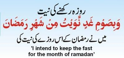 Ramadan 2015, Pakistan Ramadan Timing 2015, Ramadan 2015, UAE Ramadan Timing 2015, Meaning of Ramadan, History of Holy Month of Ramadan, Saudi Arabia Ramadan Timing 2015, Importance of Ramadan as Per Islam, Ramdan Sehri or Iftari Ki Dua, Fasting Dua