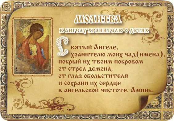 молитв Ангелу-хранителю о детях