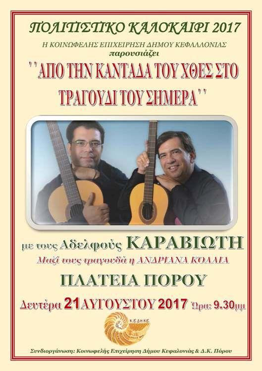 """""""Από την καντάδα του χθες στο τραγούδι του σήμερα"""": Συναυλία των αδελφών Καραβιώτη στον Πόρο Κεφαλονιάς"""