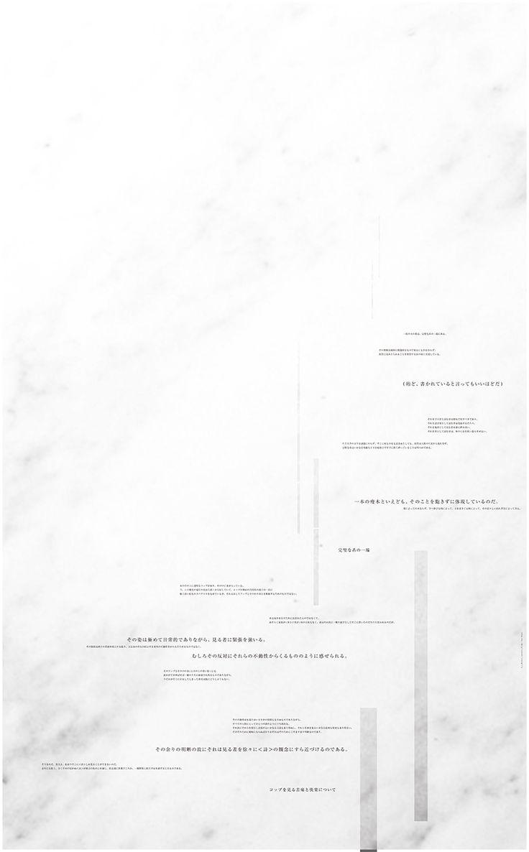 タイポグラフィ研究 by 基礎デザイン学科 (Science of Design)