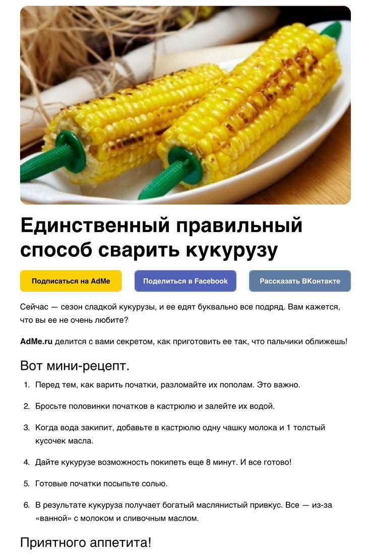 #кукуруза