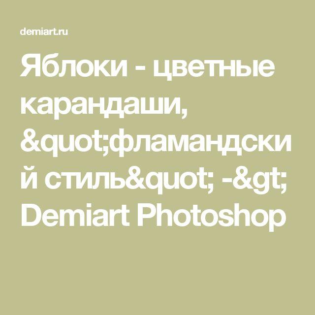 """Яблоки - цветные карандаши, """"фламандский стиль"""" -> Demiart Photoshop"""