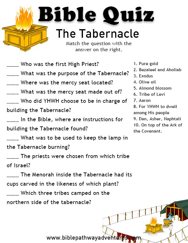 Printable bible quiz - The Tabernacle