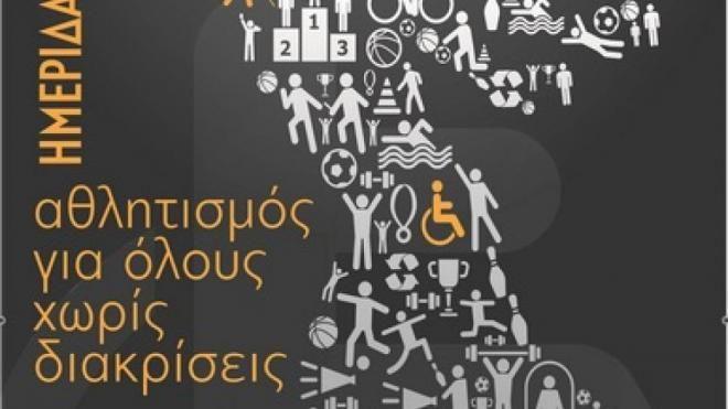 Αθλητισμός για όλους χωρίς διακρίσεις | happyweek.gr