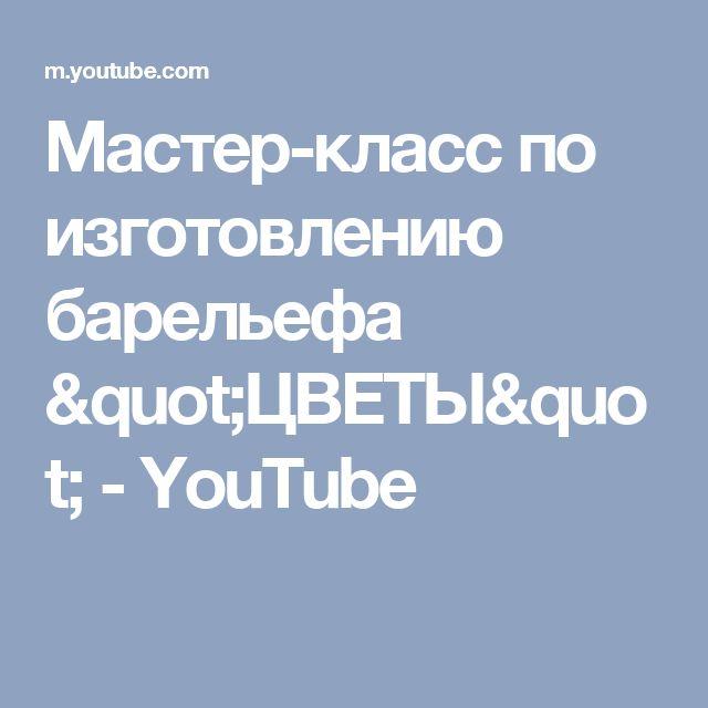 """Мастер-класс по изготовлению барельефа """"ЦВЕТЫ"""" - YouTube"""