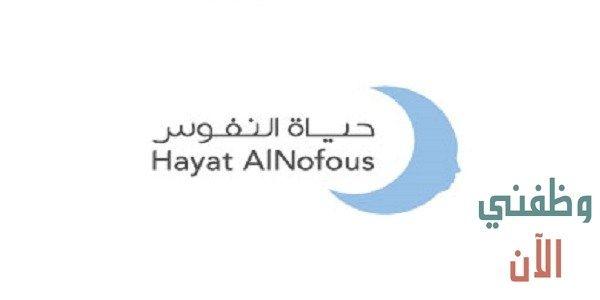 ننشر إعلان وظائف شركة حياة النفوس للرعاية الطبية المنزلية بالكويت جميع التخصصات للمواطنين والأجانب المقيمين في الكويت وفق Tech Company Logos Company Logo Logos
