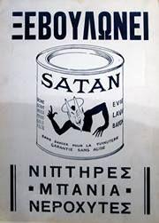 Χονδροχάρτινη διαφήμιση 0,42Χ0,22 εκατ,σε σκούρα μπλέ χρώματα,κορνιζαρισμένη,δεκαετίας '60.