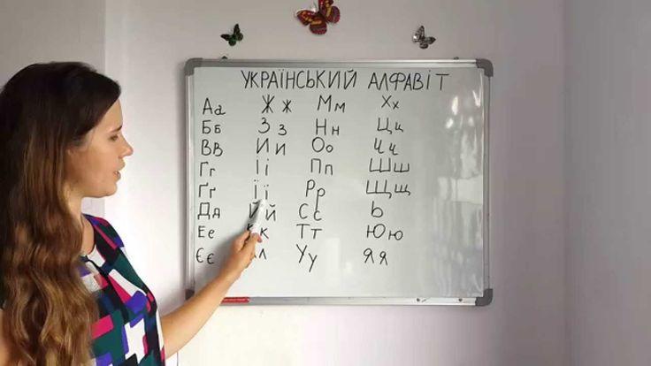 Let's learn some Ukrainian! - Learn Ukrainian. Ukrainian Alphabet. Український алфавіт. Lesson #1 https://www.facebook.com/timsippala