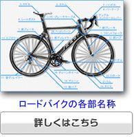 ロードバイク各部名称