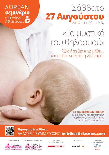 """Στις 27 Αυγούστου έρχεται ένα ακόμη ΔΩΡΕΑΝ σεμινάριο θηλασμού από το mitrikosthilasmos.com! Αν είσαι έγκυος ή νέα θηλάζουσα μαμά και θέλεις να μάθεις """"τα μυστικά του θηλασμού""""; τότε δήλωσε συμμετοχή ή αν γνωρίζεις κάποια φίλη (από την Αθήνα και τις γύρω περιοχές) που θα της ήταν χρήσιμο, ενημέρωσέ την!"""