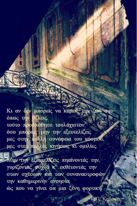 Κ.Π. Καβάφης ~ Όσο μπορείς  Kavafis, Greek poetry
