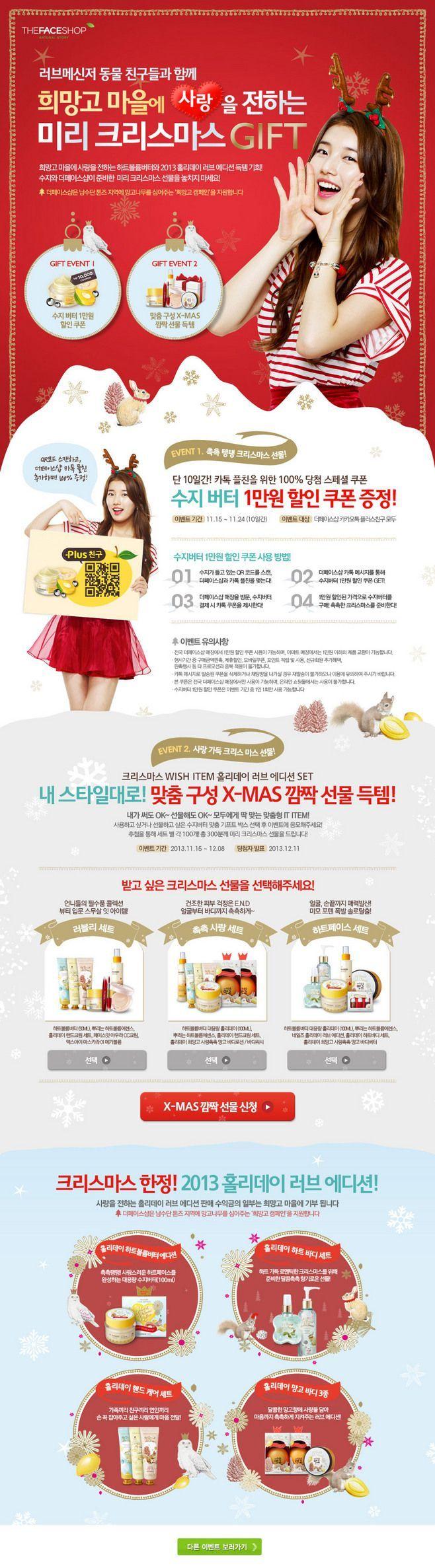 圣诞 化妆品 #活动页面# #专题活动#: