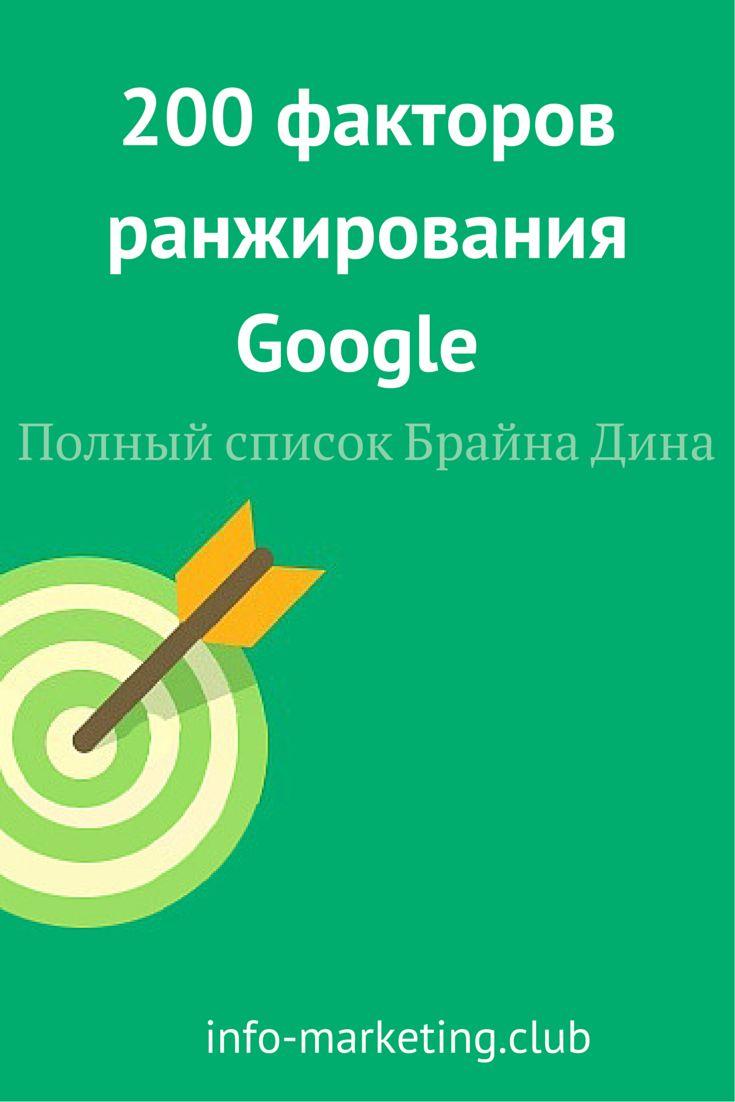 Список всех 200 факторов ранжирования Google. Вы узнаете факторы ранжирования, которые используют поисковые роботы, чтобы оценить сайты и его страницы.