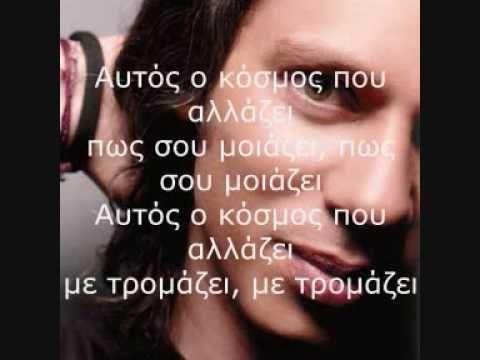 Αλκίνοος Ιωαννίδης - Ο Κόσμος που Αλλάζει (με στίχους) - YouTube